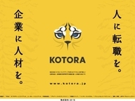 株式会社コトラのプレスリリース1