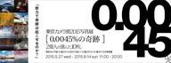 東京カメラ部株式会社のプレスリリース7
