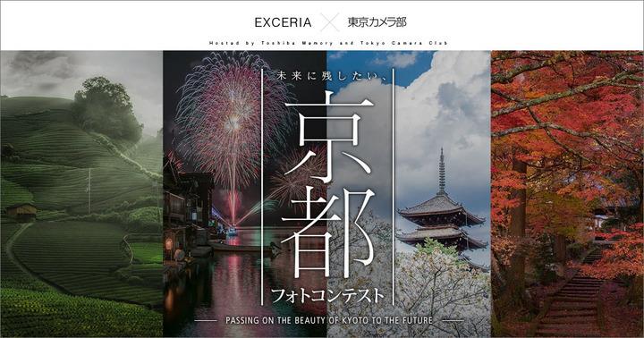 東京カメラ部株式会社のプレスリリース画像1