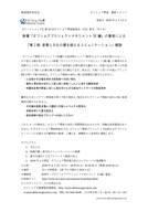 オフショア開発フォーラムのプレスリリース7