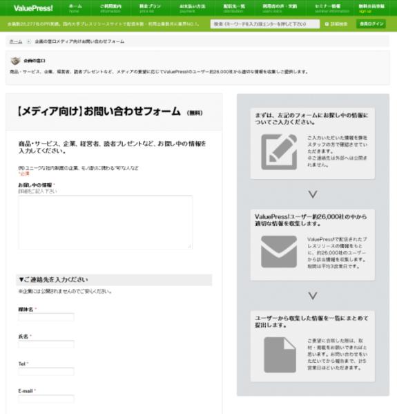 株式会社バリュープレスのプレスリリース画像1