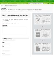 株式会社バリュープレスのプレスリリース6