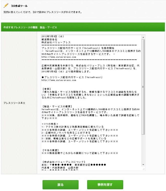 株式会社バリュープレスのプレスリリース画像3