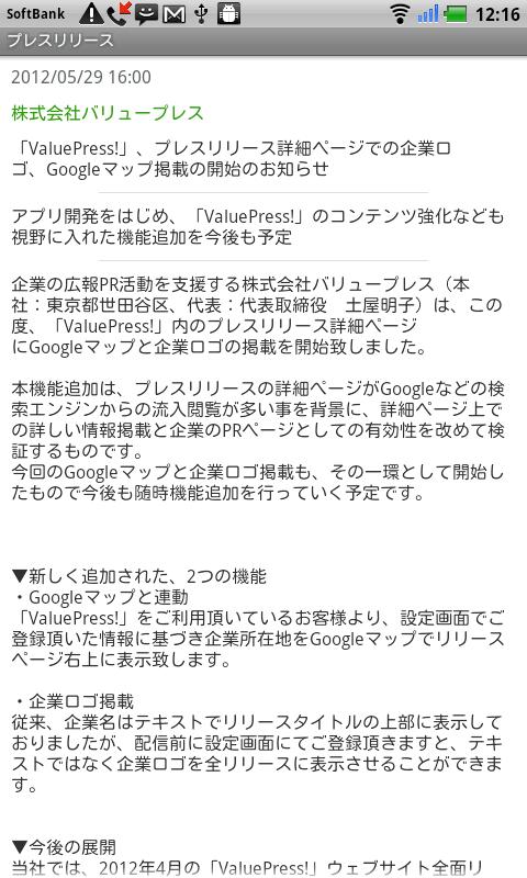 株式会社バリュープレスのプレスリリース画像2