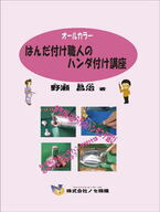 NPO法人日本はんだ付け協会のプレスリリース3