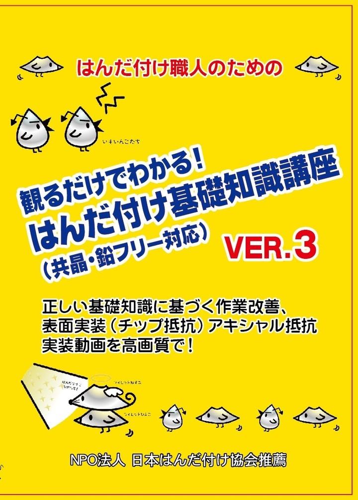 NPO法人日本はんだ付け協会のプレスリリース画像1