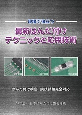 NPO法人日本はんだ付け協会のプレスリリース6