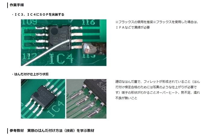 NPO法人日本はんだ付け協会のプレスリリース画像3