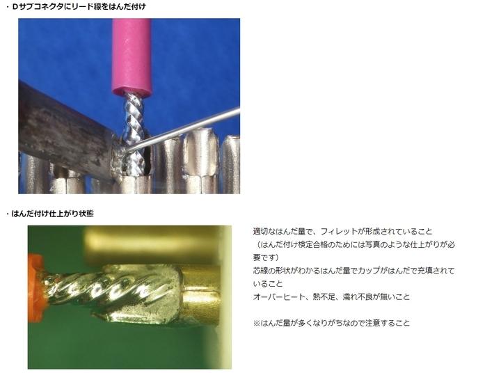 NPO法人日本はんだ付け協会のプレスリリース画像2