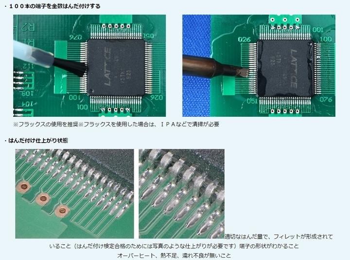 NPO法人日本はんだ付け協会のプレスリリース画像4