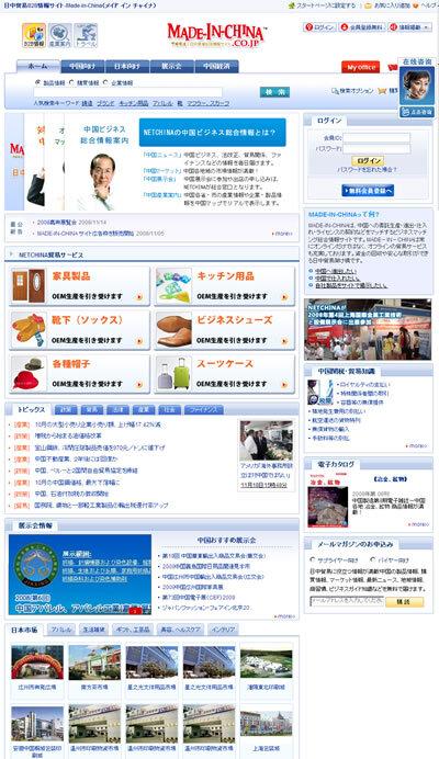 株式会社NETCHINAのプレスリリース画像1