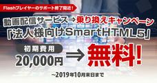 株式会社日本サイバーテックのプレスリリース