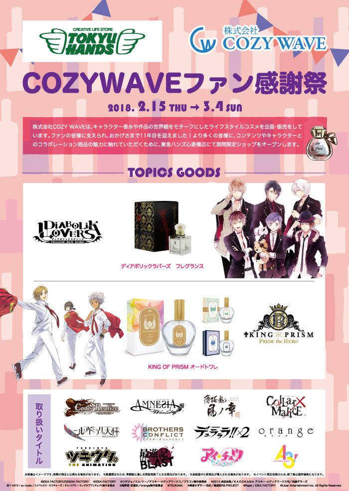 株式会社COZY WAVE のプレスリリース画像1