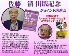 羅天清研究会新潟のプレスリリース