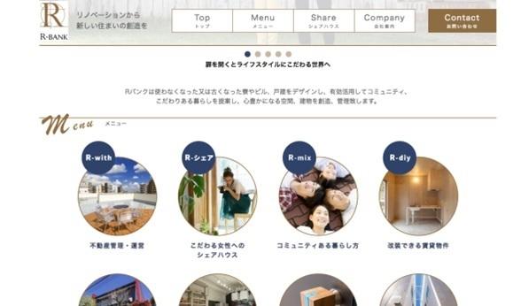 株式会社Rバンクのプレスリリース画像3