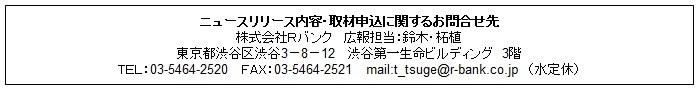 株式会社Rバンクのプレスリリース画像5