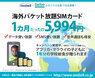 モベルコミュニケーションズリミテッド日本支店のプレスリリース8