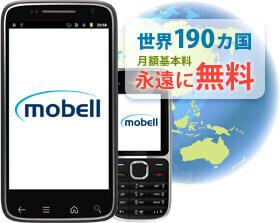 モベルコミュニケーションズリミテッド日本支店のプレスリリース6