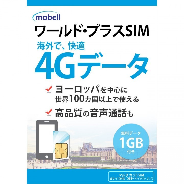 モベルコミュニケーションズリミテッド日本支店のプレスリリース3