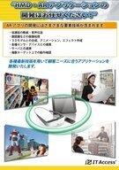 Vuzix Corporationのプレスリリース14