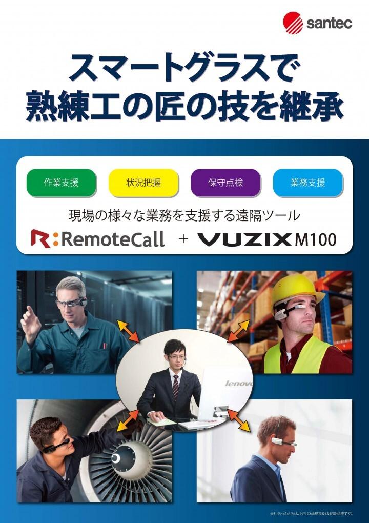 Vuzix Corporationのプレスリリース画像2