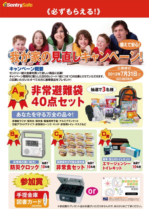 マスターロック・セントリー日本株式会社のプレスリリースアイキャッチ画像