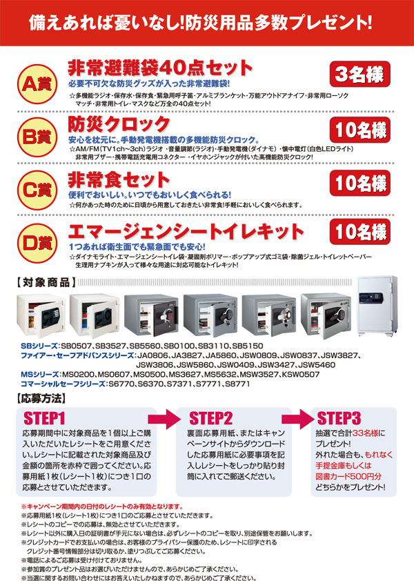 マスターロック・セントリー日本株式会社のプレスリリース画像2