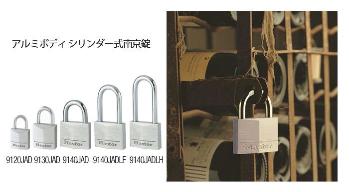 マスターロック・セントリー日本株式会社のプレスリリース画像4