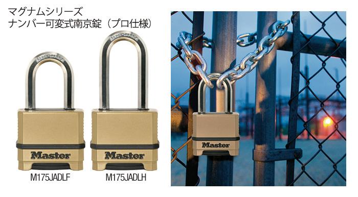 マスターロック・セントリー日本株式会社のプレスリリース画像7