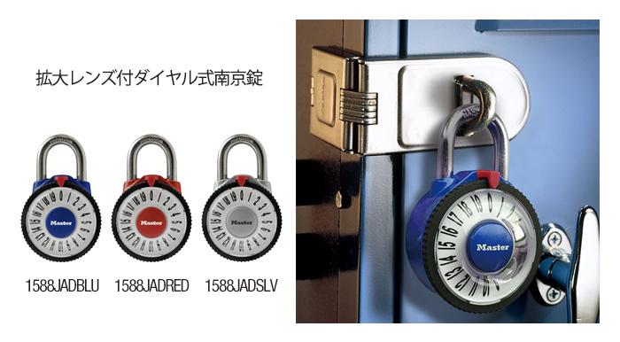 マスターロック・セントリー日本株式会社のプレスリリース画像3