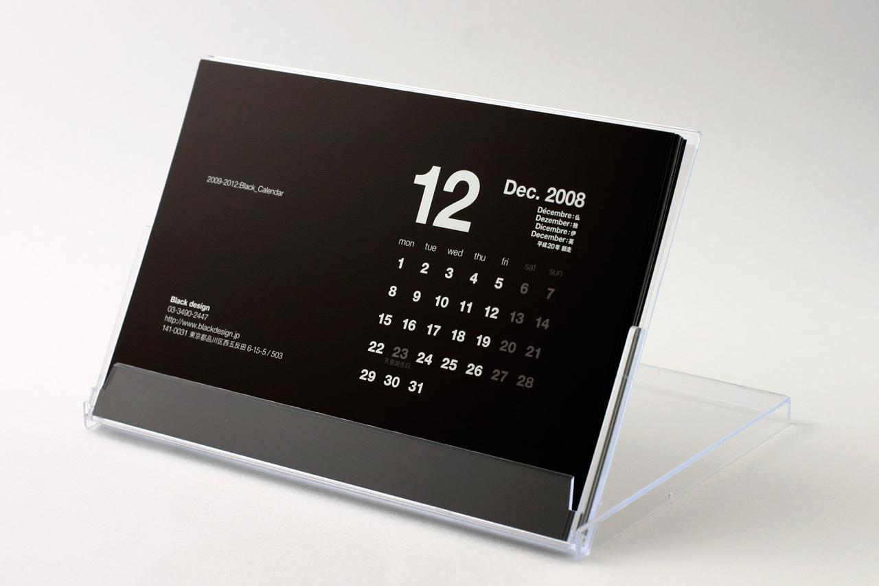 Calendar Book Covers : ブラック・デザイン 卓上カレンダープレゼント! ブラックデザインのプレスリリース