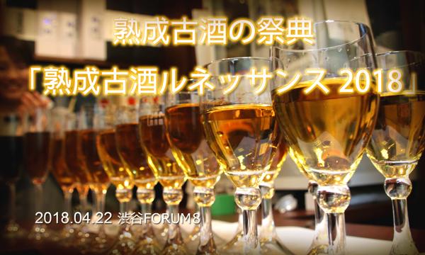 長期熟成酒研究会のプレスリリース画像1