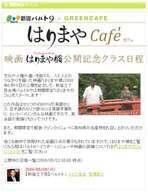 英会話喫茶グリーンカフェのプレスリリース