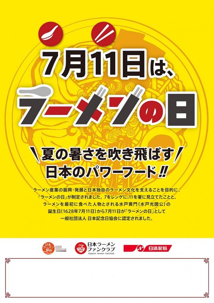 一般社団法人 日本ラーメン協会のプレスリリース画像1