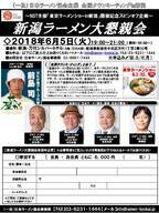 一般社団法人 日本ラーメン協会のプレスリリース