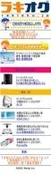 株式会社ナノ・メディアのプレスリリース11