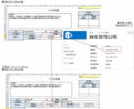 テックインフォメーションシステムズ株式会社のプレスリリース10