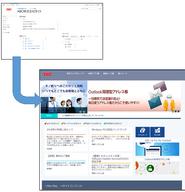 テックインフォメーションシステムズ株式会社のプレスリリース5