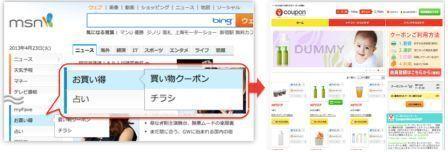 カタリナマーケティングジャパン株式会社のプレスリリースアイキャッチ画像