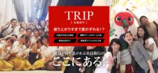 株式会社武蔵野のプレスリリース3