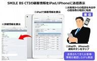 株式会社OSKのプレスリリース13
