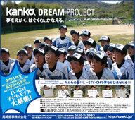 尾崎商事株式会社のプレスリリース