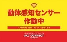 株式会社SACのプレスリリース画像4