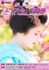 京都フラワーツーリズムのプレスリリース9