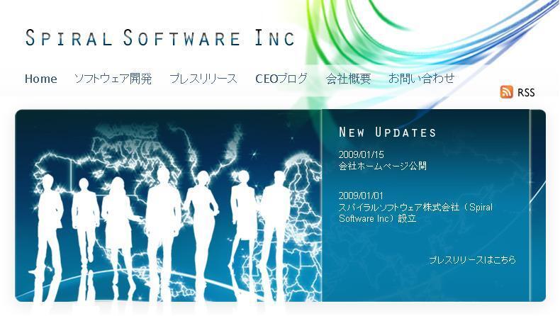 スパイラルソフトウェア株式会社のプレスリリース画像1