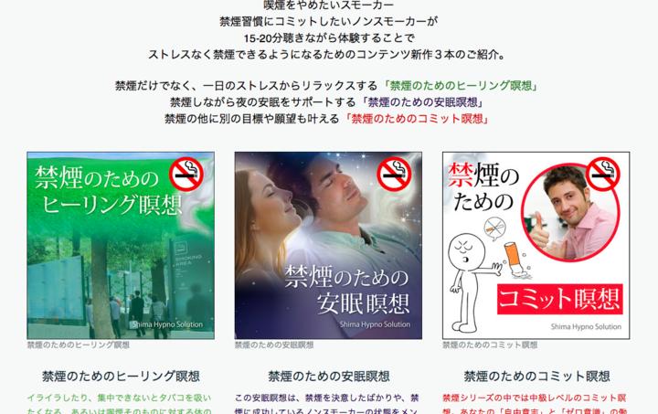 株式会社志麻ヒプノ・ソリューションのプレスリリース画像1