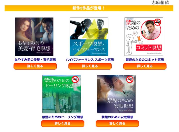 株式会社志麻ヒプノ・ソリューションのプレスリリース画像5