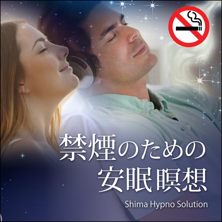 株式会社志麻ヒプノ・ソリューションのプレスリリース画像3