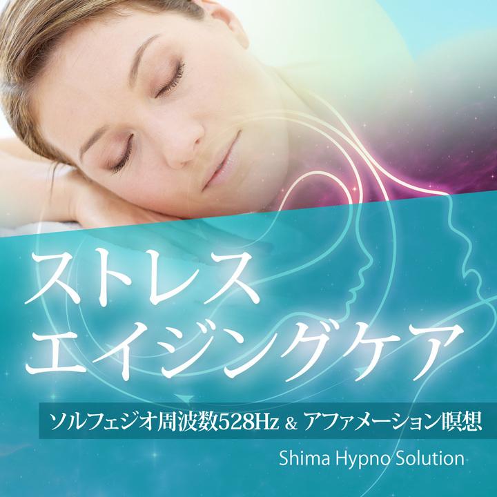 株式会社志麻ヒプノ・ソリューションのプレスリリース画像2