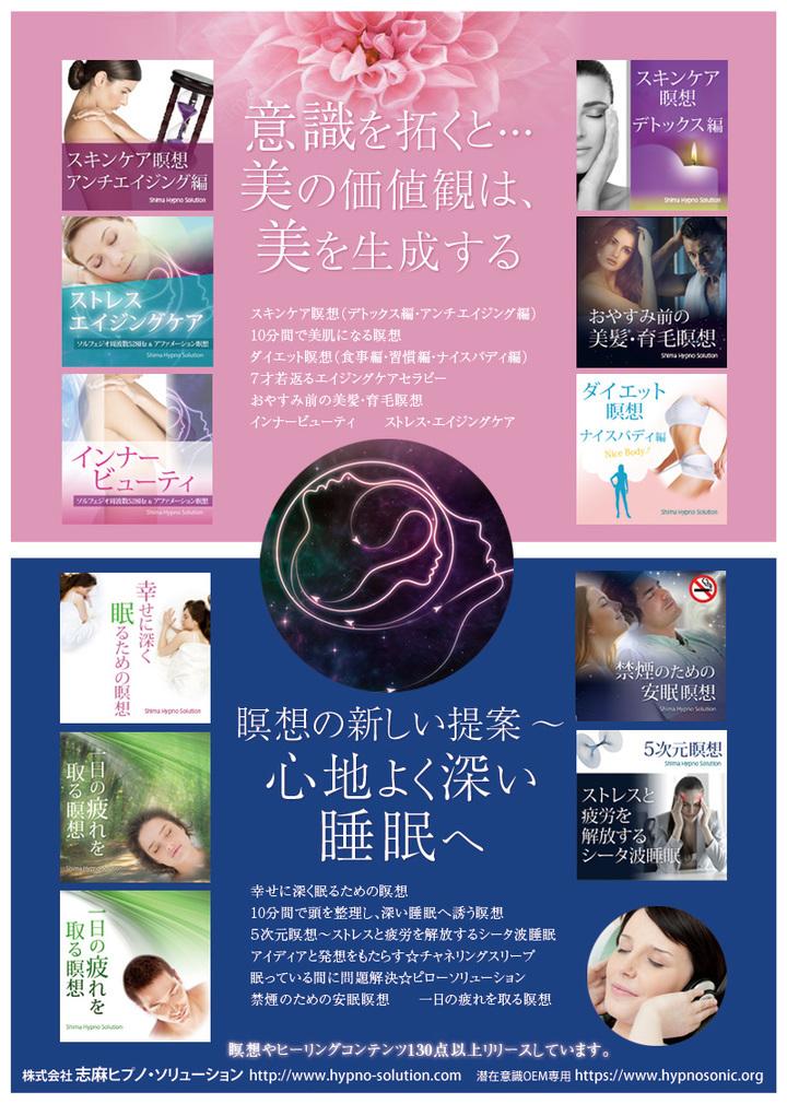 株式会社志麻ヒプノ・ソリューションのプレスリリース画像4